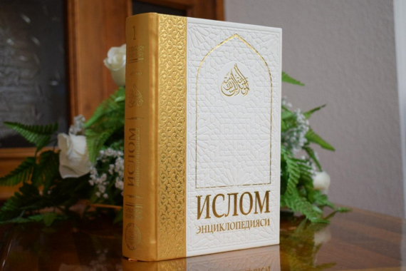 """PRESS RELEASE The first volume of the """"Islamic Encyclopedia"""" was published in Uzbekistan"""